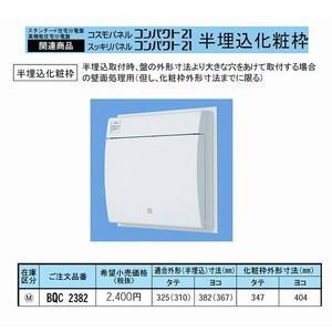 住宅用分電盤(半埋込化粧枠)(適合外形寸法:H:325/W:382)|fuel-yonashin