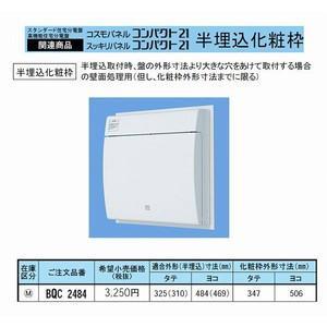 住宅用分電盤(半埋込化粧枠)(適合外形寸法:H:325/W:484)|fuel-yonashin
