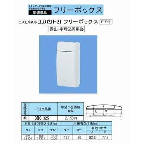 住宅用分電盤(フリーボックス)(ドア付)(露出・半埋込両用形)(外形寸法:H:325/W:150/D:110)|fuel-yonashin