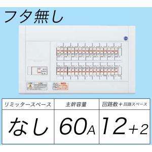BQW86122:住宅用分電盤(露出・半埋込両用形)(ドア無)(リミッタースペース無)(単3:主幹:ELB60A分岐12+2)|fuel-yonashin