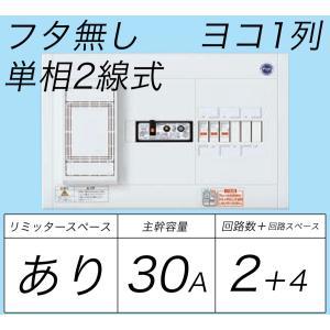 BQWB32324:住宅用分電盤(露出形)(ドア無)(リミッタースペース付)(ヨコ一列)(単2:主幹:ELB30A分岐:2+4)|fuel-yonashin