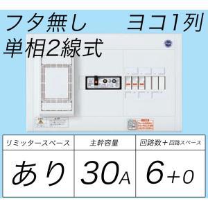BQWB3236:住宅用分電盤(露出形)(ドア無)(リミッタースペース付)(ヨコ一列)(単2:主幹:ELB30A分岐:6+0)|fuel-yonashin