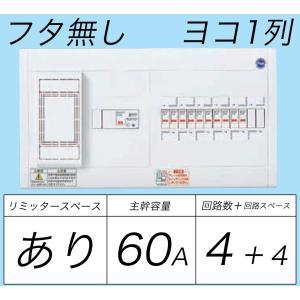 BQWB3644:住宅用分電盤(露出形)(ドア無)(リミッタースペース付)(ヨコ一列)(単3:主幹:ELB60A分岐:4+4)|fuel-yonashin