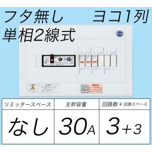 BQWB82333:住宅用分電盤(露出・半埋込両用形)(ドア無)(リミッタースペース無)(ヨコ一列)(単2:主幹:ELB30A分岐:3+3)|fuel-yonashin