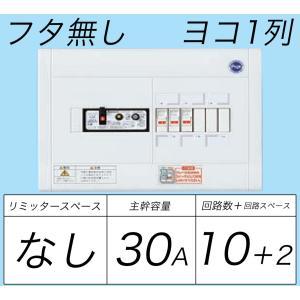 BQWB83102:住宅用分電盤(露出・半埋込両用形)(ドア無)(リミッタースペース無)(ヨコ一列)(単3:主幹:ELB30A分岐:10+2)|fuel-yonashin