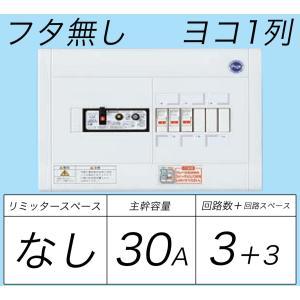 BQWB8333:住宅用分電盤(露出・半埋込両用形)(ドア無)(リミッタースペース無)(ヨコ一列)(単3:主幹:ELB30A分岐:3+3)|fuel-yonashin