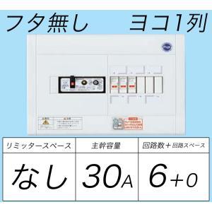BQWB836:住宅用分電盤(露出・半埋込両用形)(ドア無)(リミッタースペース無)(ヨコ一列)(単3:主幹:ELB30A分岐:6+0)|fuel-yonashin