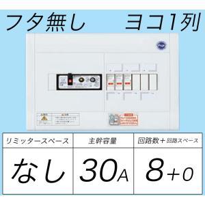 BQWB838:住宅用分電盤(露出・半埋込両用形)(ドア無)(リミッタースペース無)(ヨコ一列)(単3:主幹:ELB30A分岐:8+0)|fuel-yonashin
