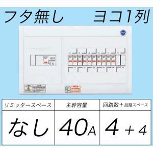 BQWB8444:住宅用分電盤(露出・半埋込両用形)(ドア無)(リミッタースペース無)(ヨコ一列)(単3:主幹:ELB40A分岐:4+4)|fuel-yonashin