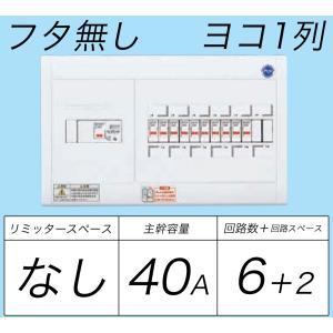 BQWB8462:住宅用分電盤(露出・半埋込両用形)(ドア無)(リミッタースペース無)(ヨコ一列)(単3:主幹:ELB40A分岐:6+2)|fuel-yonashin