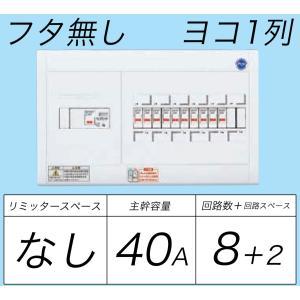 BQWB8482:住宅用分電盤(露出・半埋込両用形)(ドア無)(リミッタースペース無)(ヨコ一列)(単3:主幹:ELB40A分岐:8+2)|fuel-yonashin