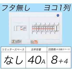 BQWB8484:住宅用分電盤(露出・半埋込両用形)(ドア無)(リミッタースペース無)(ヨコ一列)(単3:主幹:ELB40A分岐:8+4)|fuel-yonashin