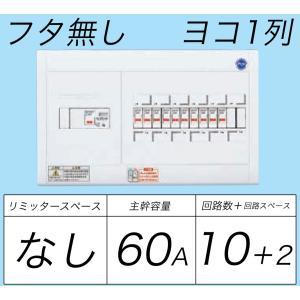 BQWB86102:住宅用分電盤(露出・半埋込両用形)(ドア無)(リミッタースペース無)(ヨコ一列)(単3:主幹:ELB60A分岐:10+2)|fuel-yonashin