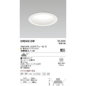 【2点】ERD4512W:軒下用ベースダウンライトφ125電球色FHT24W 器具相当 fuel-yonashin