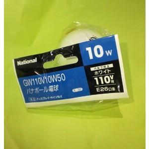 【1点のみ】:GW110V10W50:ボール電球 50mm径 10W形 E26口金 ホワイト fuel-yonashin