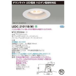 LEDC-21011B(W):LED光源交換形ダウンライトハロゲン電球形DL白塗埋込穴φ75 fuel-yonashin