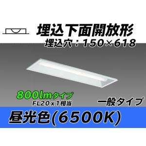 ユニット形ベースライト(Myシリーズ) 埋込形 150幅 一般タイプ 昼光色(6500K) 埋込穴:...