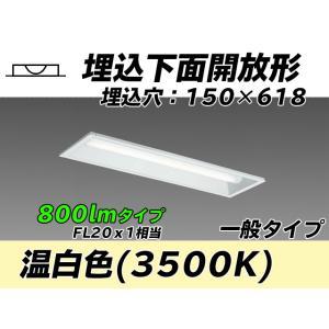 ユニット形ベースライト(Myシリーズ) 埋込形 150幅 一般タイプ 温白色(3500K) 埋込穴:...