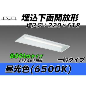 ユニット形ベースライト(Myシリーズ) 埋込形 220幅 一般タイプ 昼光色(6500K) 埋込穴:...