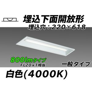 ユニット形ベースライト(Myシリーズ) 埋込形 220幅 一般タイプ 白色(4000K) 埋込穴:2...