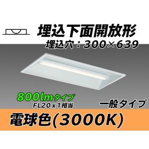 ユニット形ベースライト(Myシリーズ) 埋込形 300幅 一般タイプ 電球色(3000K) 埋込穴:...