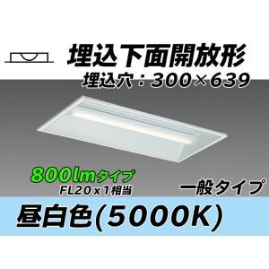 ユニット形ベースライト(Myシリーズ) 埋込形 300幅 一般タイプ 昼白色(5000K) 埋込穴:...