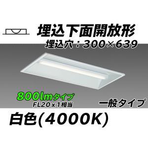 ユニット形ベースライト(Myシリーズ) 埋込形 300幅 一般タイプ 白色(4000K) 埋込穴:3...
