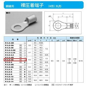 丸形圧着端子(R形):R5.5-4S