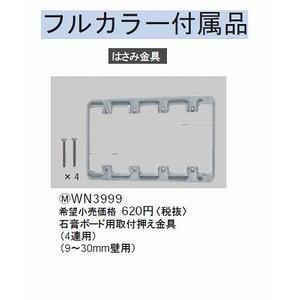 【1点のみ】:WN3999:石膏ボード用取付押え金具4連用 fuel-yonashin