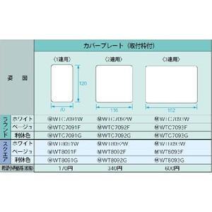 コスモシリーズワイド21 カバープレート(スクエア)(3連)(取付枠付)(ホワイト)