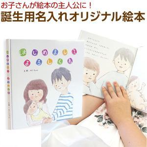 【WEB限定品】出産祝い ナカバヤシ 誕生用名入れ絵本 IT-NE-T-01 B 【メーカー直送】