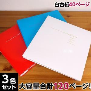 アルバム 大容量フエルアルバム ナカバヤシ フォトレンジ 3色セット 20L-92