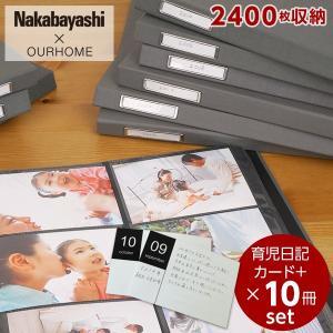 お得なアルバム10冊+育児日記カード1セット  整理整頓アドバイザー OURHOMEのEmiさん考案...