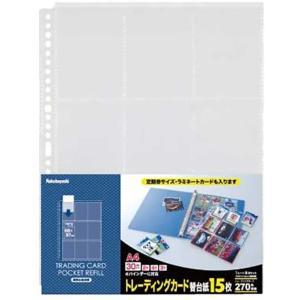ナカバヤシ トレーディングカード替台紙 9ポケット 15枚 BCR-6-N