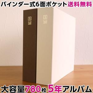 アルバム 大容量 見開き12ポケット バインダーアルバム ナカバヤシ 5年アルバム FYA-780