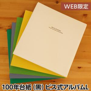 【商品仕様】 サイズ:タテ335×ヨコ325×背巾27mm 表紙:布地表紙 台紙:Lサイズ100年台...