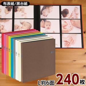 大人気セラピーカラーシリーズに6面ポケットタイプが登場しました! 1冊にL判写真が240枚収納できる...