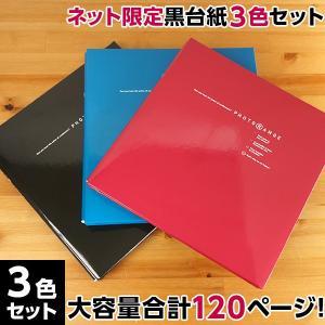 アルバム 大容量フエルアルバム ナカバヤシ フォトレンジ 3色セット IT-20L-92