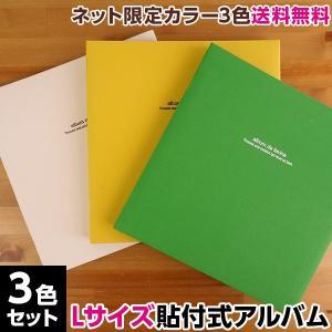 アルバム フエルアルバム ナカバヤシ ドゥファビネ 限定カラー 3色まとめ買いセット IT-LD-1...