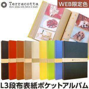 アルバム 大容量 L判3段ポケット ナカバヤシ テラコッタ WEB限定色 TER-L3P-140
