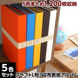 アルバム 大容量 L判3段ポケット ナカバヤシ テラコッタ 5色セット TER-L3P-140 フエルショップ