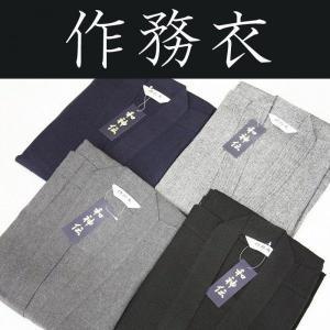 つむぎ織り風作務衣 上下セット|fuerzajapan