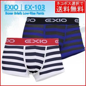 ボクサーパンツ メンズ おしゃれ ローライズ 安い アンダーウェア ボクサー パンツ 送料無料 人気 下着 M L XL 全9色 EXIO エクシオ|fuerzajapan