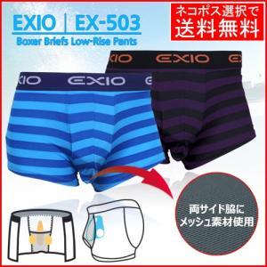 ボクサーパンツ メンズ おしゃれ ローライズ アンダーウェア ボクサー パンツ 分離型 メッシュ仕様 3ONE特許技術生産 全9色 EXIO エクシオ|fuerzajapan