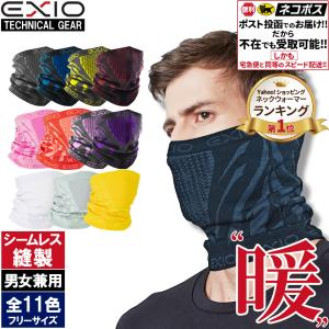 防寒 ネックウォーマー メンズ レディース 冬用 防風 フェイスマスク ネックゲーター スノボ ウェア バイク 自転車 登山 フリーサイズ 全2色 EXIO エクシオ