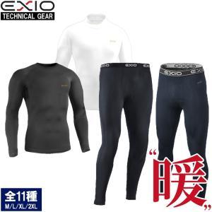 防寒インナー アンダーシャツ 長袖 丸首 ハイネック 防寒 タイツ 前開き 前閉じ 各種 メンズ 発熱 防寒着 アンダーウェア コンプレッションウェア EXIO エクシオ
