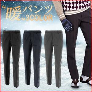 防寒パンツ 防寒 パンツ メンズ 裏起毛 防寒着 暖パン 暖パンツ 暖 パン ビジネス カジュアル ゴルフ ゴルフウェア スポーツウェア ズボン 男性用 ストレッチ