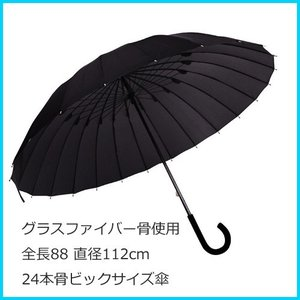24本骨 撥水UVカット加工 グラスファイバー傘(65cm)...