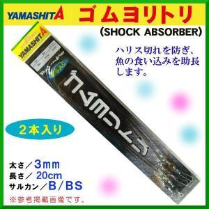 送料無料  ヤマシタ  ゴムヨリトリ  B/BS  3mm-20cm  漁師用|fuga0223