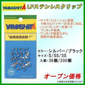 ヤマシタ  ステンレスクリップ  ブラック  BS  業務用  200個入|fuga0223